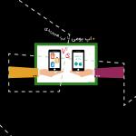 پلتفرم های آنلاین: اپلیکیشن موبایلی