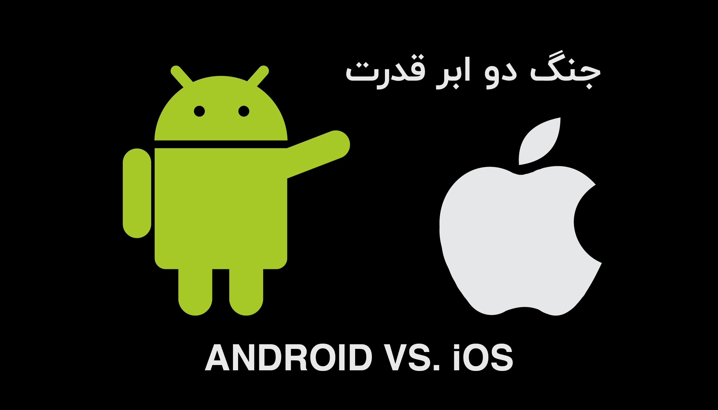 اندروید یا iOS