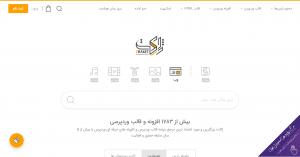 شرکت نرم افزاری و توسعه پلتفرم کسب و کار