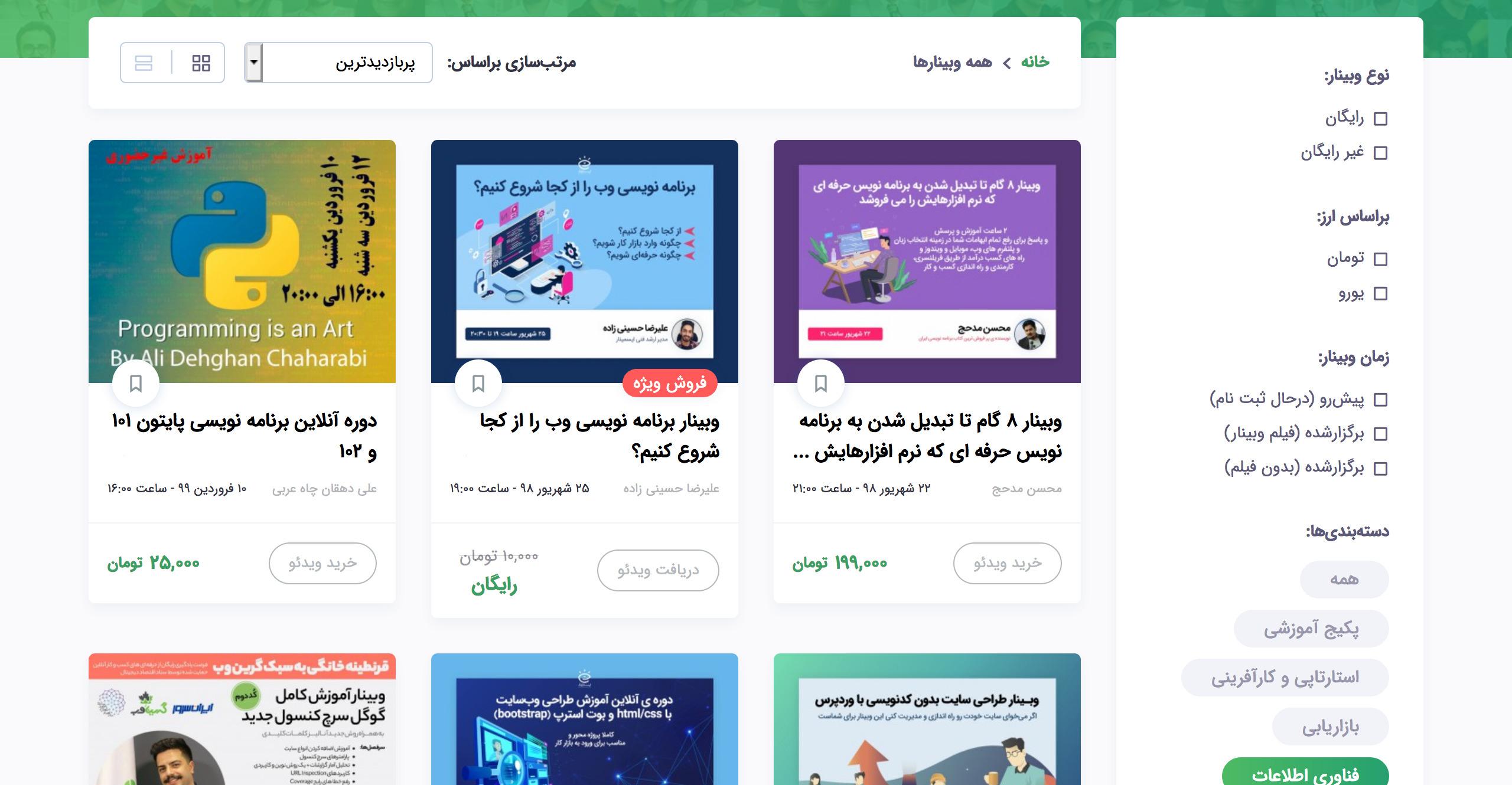 ایسمینار پلتفرم برگزاری سمینار آنلاین