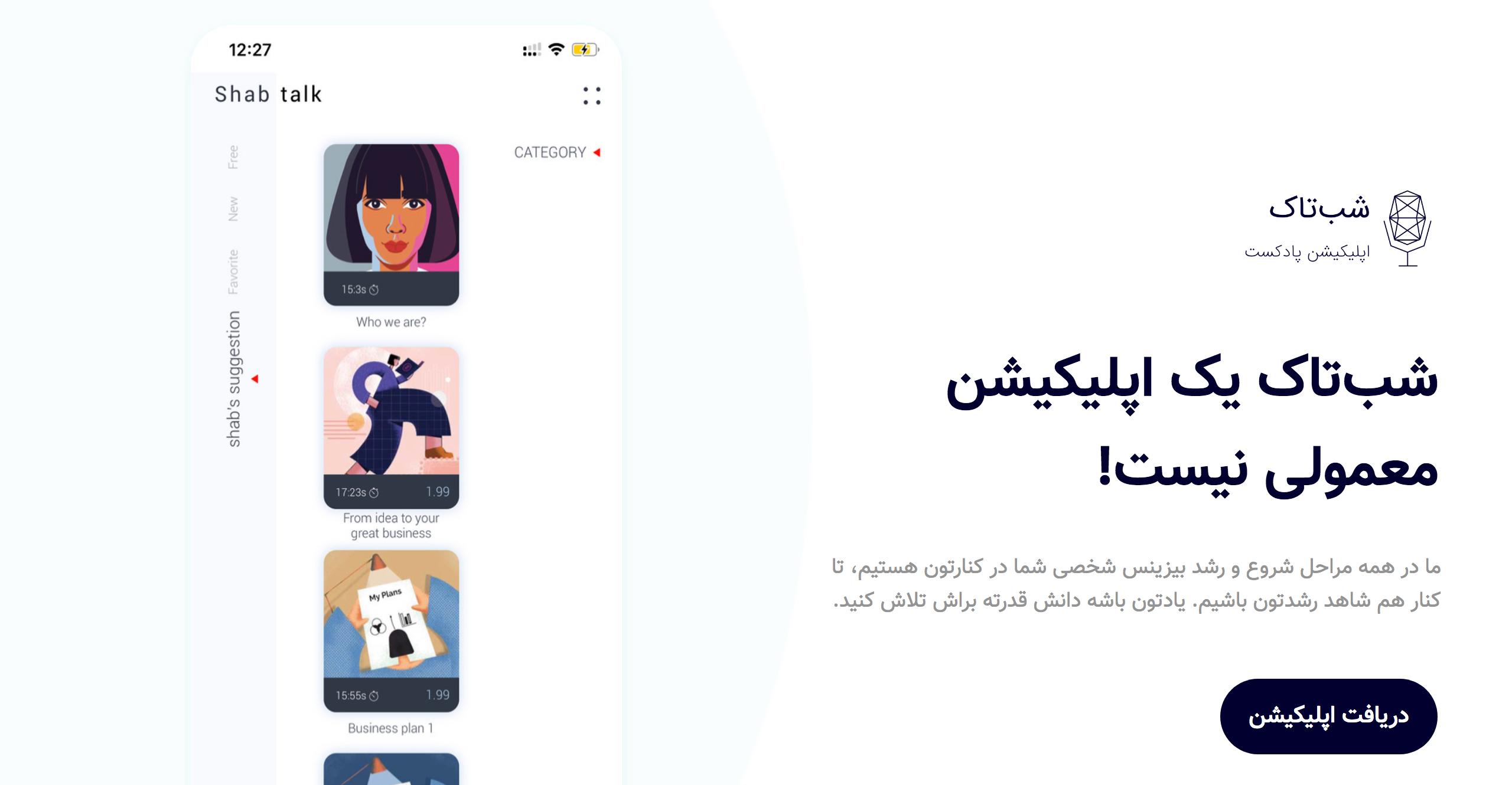 سامانه آموزش آنلاین شب تاک
