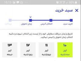 نمایش مسیر حرکت کاربر در اپلیکیشن گنجه